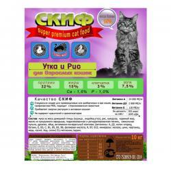 Корм для кошек «Скиф» с уткой и рисом