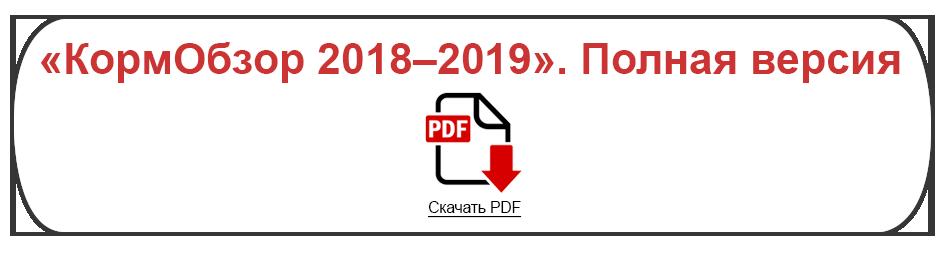 КормОбзор 2018-2019: полная версия