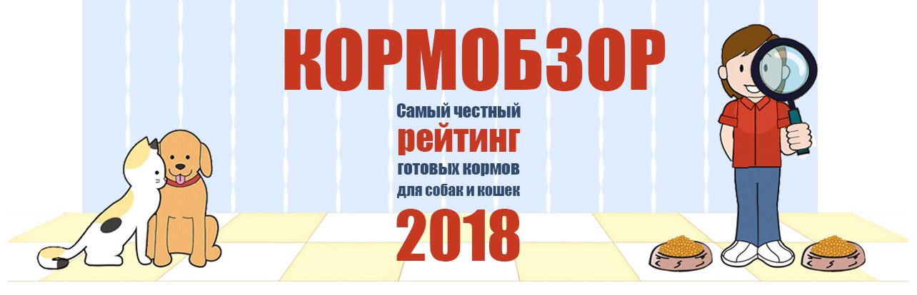 Кормообзор 2018