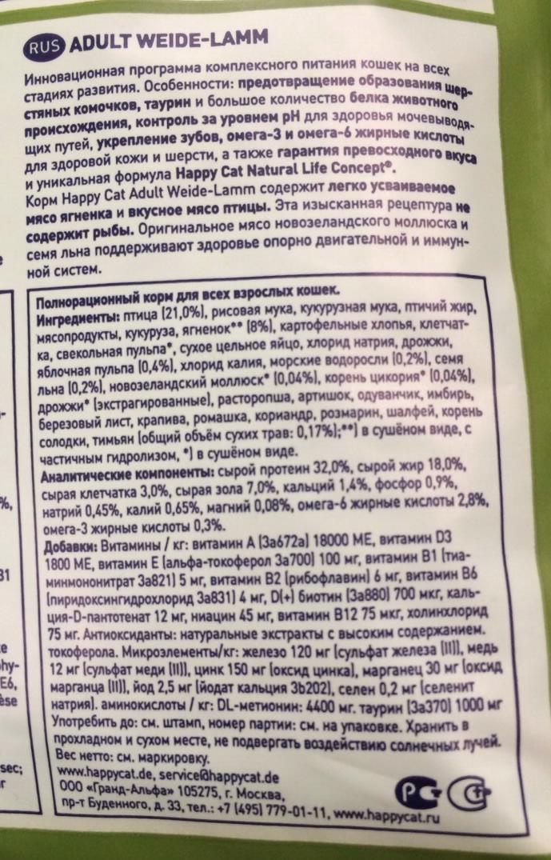 Фото состава корма на русском языке