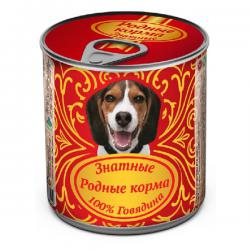 «Родные Корма» Знатные — корм со 100% говядиной для взрослых собак
