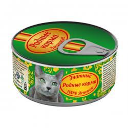 «Родные Корма» — «Знатные» с ягнёнком в желе для взрослых кошек